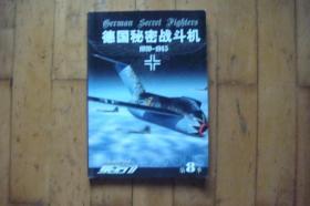 德国秘密战斗机(1939-1945)