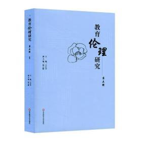 《教育伦理研究》(第五辑)