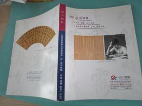 【拍卖图录】四川德轩书画艺术品大型拍卖会(四)五百年以来政要名流学者手迹