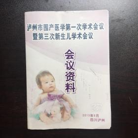 泸州市围产医学第一次学术会议暨第三次新生儿学术会议 会议资料