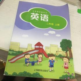 英语 二年级 上册 上海教育出版社