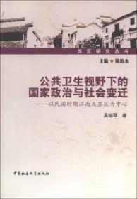 公共卫生视野下的国家政治与社会变迁:以民国时期江西及苏区为中心