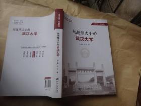 抗战烽火中的武汉大学 涂上飙签名赠送本