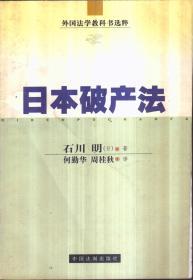 日本破产法