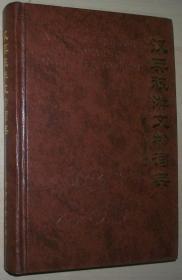 汉英旅游文物词典
