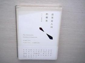 这里是人间的哪里 2015典藏诗歌   全新未拆封