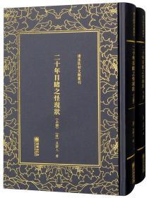 二十年目睹之怪现状(套装全2册)/清末民初文献丛刊