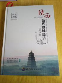 陕西当代县域经济(关中卷)