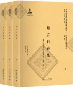 语言自迩集:19世纪中期的北京话(第二版)
