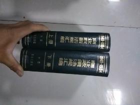 1949-1984年商业政策法规汇编.上下册