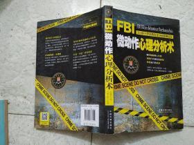 FBI微动作心理分析术