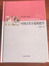 中国古代小说构思学