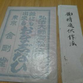 弘法大师御秘法   大师御精进供作法  大师法两部  密宗古手书抄一份和昭和版铅印本一份。真言宗空海大师