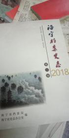 海宁档案史志2018-2