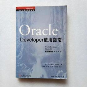 Oracle Developer使用指南
