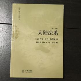 《大陆法系》(第二版)【正版库存新书】