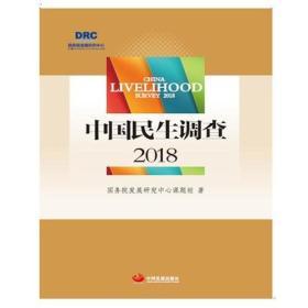 中国民生调查2018