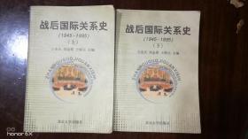 战后国际关系史(上下册):1945-1995J