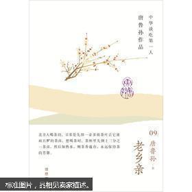 【正版】老乡亲:唐鲁孙作品09