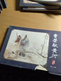 连环画 说岳全传 (19)曹荣献黄河 看图下单 封面有口