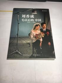毛以后的中国1976-1983:修订第3版