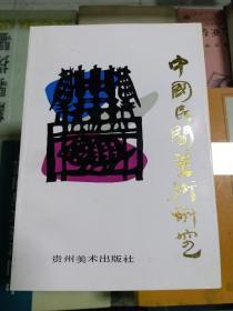 中国民间美术研究 印数3000册