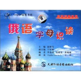 规范读音系列:俄语字母识读