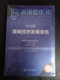 湖南蓝皮书:2018年湖南经济发展报告