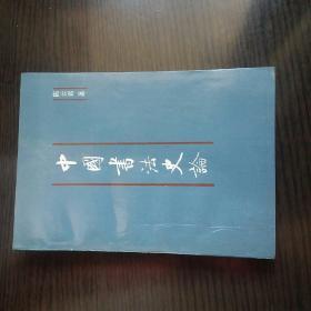 中国书法史论(扉页有作者签名)