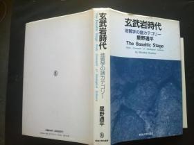 稀有日文原版:玄武岩时代(16开精装 )