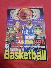 篮球 1998年第3期总第120期(有海报)