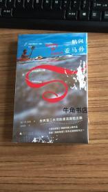自由大地丛书·航向亚马孙