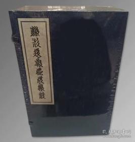 天盛改旧新定律令(全18册)