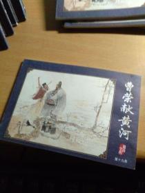 连环画 说岳全传 (19)曹荣献黄河 看图下单