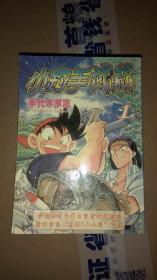 日本卡通漫画:小钓手武藏(1-7) 7本合售