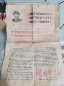 1968年3月27日 湖北日报