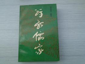 评新儒家  (增补本 内页有笔记)