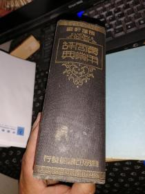 实用商业辞典 陈稼轩主编 商务印书馆 1935年再版