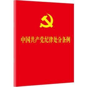 (2018年版)中国共产党纪律处分条例(64开)