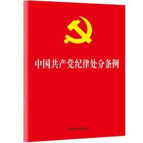 中国共产党纪律处分条例(2018新修订)(32开)团购电话010-57993380