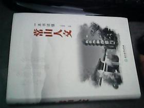 一本书读懂常山人文