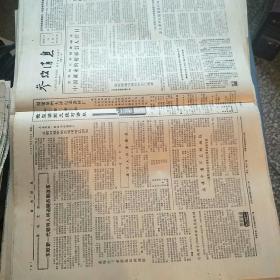 参考消息1987.9.14