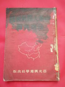 中华人民共和国分省地图(1951年3版,16开)