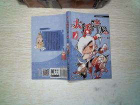 漫画世界幽默系列·大话降龙2