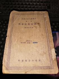 中学国文补充读本第一集《中国短篇故事选》殷佩斯 选注 商务印书馆发行