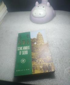 苏州风物志