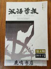 汉语学报.第4期(2001年下卷)
