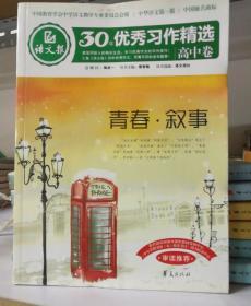 语文报30年优秀习作精选(高中卷):青春·叙事