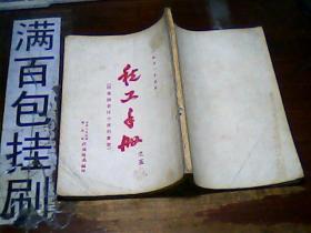 税工手册之五 (税务检查法令资料 集) 【1951年】