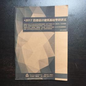 2017 百德设计建筑基础考研讲义
